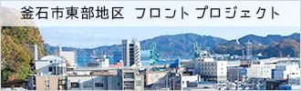 釜石市東部地区フロントプロジェクト