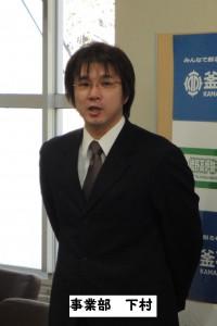 20140228下村さん