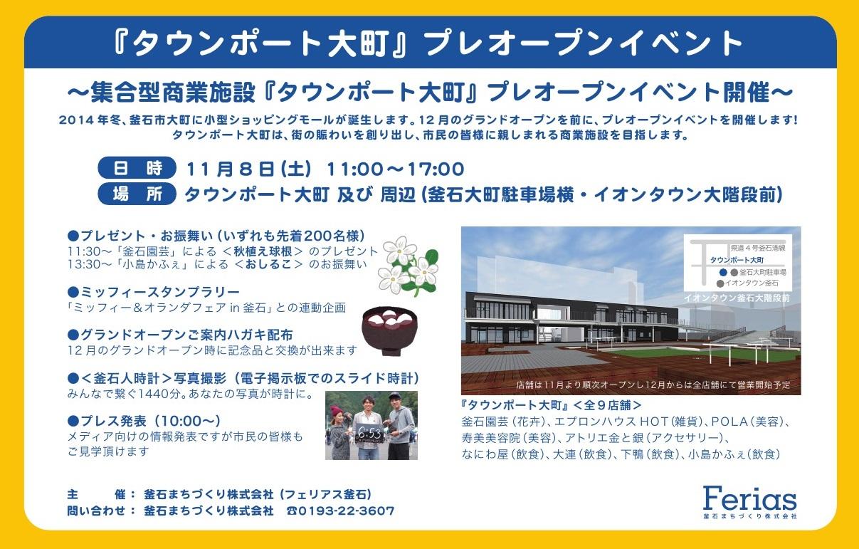 【プレイベント】チラシ裏20141023(HP用)